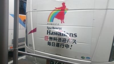 ハワイアンズの無料送迎バス