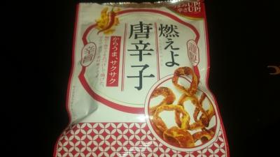 アサヒグループ食品株式会社の燃えよ唐辛子のパッケージ