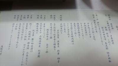 鬼怒川絆の霜月の夕食メニューの画像