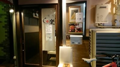 京急立会川駅にある焼肉しゃ楽の入口画像