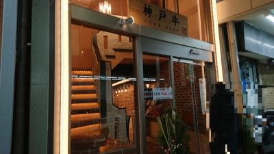 大井町焼肉BULLSブルズの外観画像