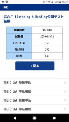 TOEICのオンライン結果640点