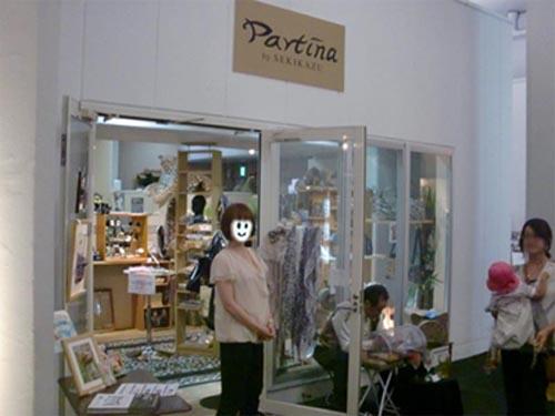 Partina&フォトリア