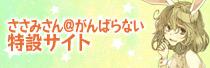 ささみさん特設サイト