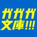 ガガガ文庫ロゴ.jpg