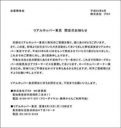 リアルホッパー東京 閉店のお知らせ