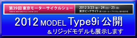 東京モーターサイクルショーに出展されます。