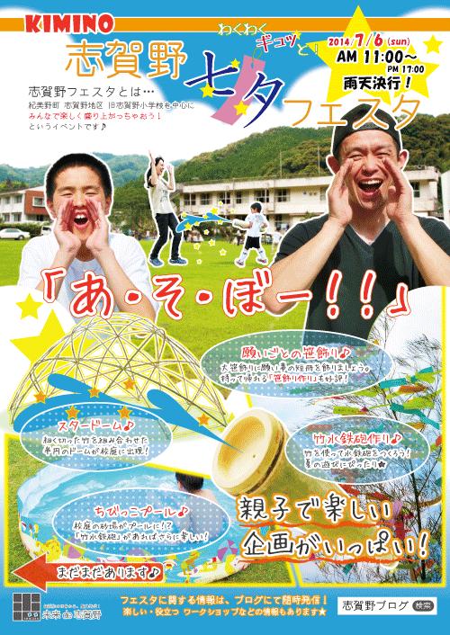 2014志賀野七夕フェスタ表