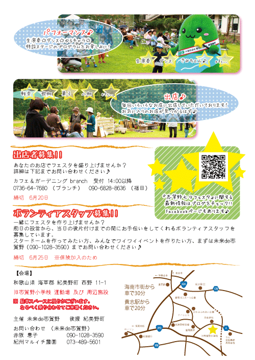 2014志賀野七夕フェスタ裏