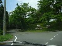 黒沢牧場入口
