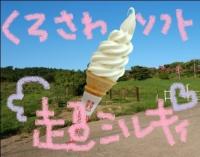 くろさわ牧場ソフトクリーム