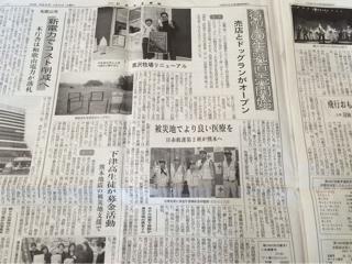 和歌山新報にのりましたー   く...