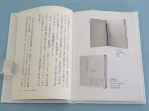 デザイナーと装丁(本文