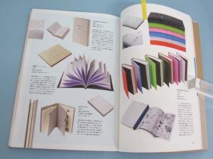 BOOK DESIGN ブックデザイン復刻版(本文
