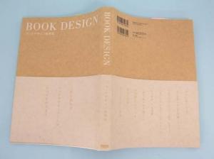 BOOK DESIGN ブックデザイン復刻版