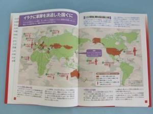 世界地図/戦争(本文)