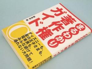 まるわかり著作権ガイド(表紙)