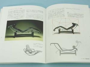 美しくみせるデザインの原則(椅子)