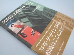 名取洋之助と日本工房(表紙)