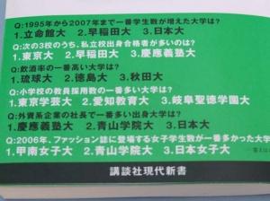 ニッポンの大学(帯)