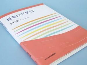 授業のデザイン(表紙