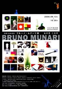 「ブルーノ・ムナーリ展」チラシ