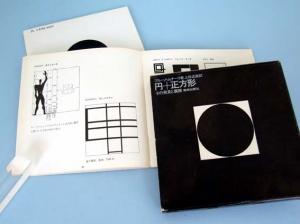 ブルーノ・ムナーリ『円+正方形』