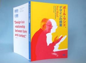 「ポール・ランド,デザインの授業」(表紙