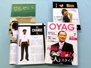 雑誌の編集(2)
