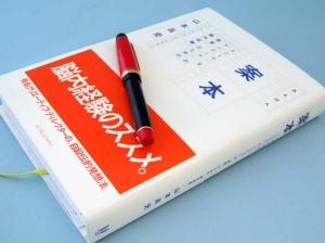 112「案本(あんぽん)」