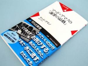 『マッド・アマノの「謝罪の品格」』