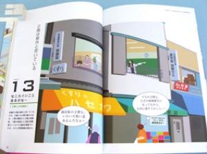 115「商店街再生計画」(商店街)