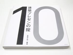 116「建築プレゼンの掟」