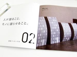 「建築プレゼンの掟」(掟01)