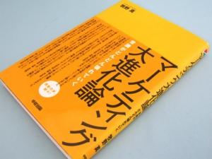 119『マーケティング大進化論」