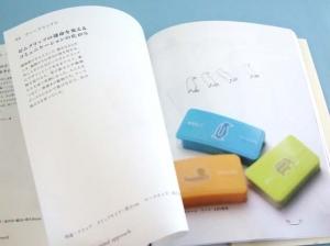 『デザインで視せる事業』(開発文房具)