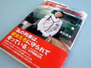 『九州レール・レディ』(表紙)