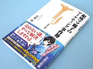 127「銀座ママ麗子のマーケティング事件簿」