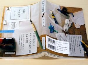 『京都文房探訪』(表紙