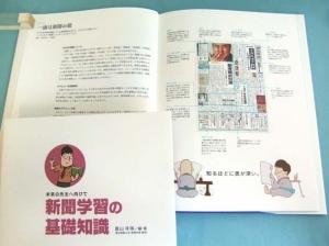 新聞学習の基礎知識