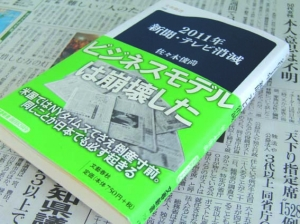 2011年 新聞・テレビ消滅