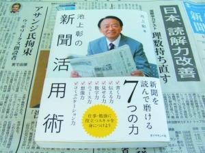 池上 彰の新聞活用術