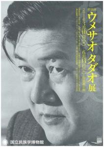 ウメサオタダオ展(表