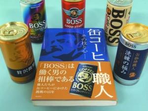 「缶コーヒー職人」再撮影