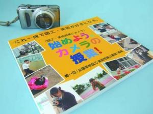 始めよう,カメラの授業!