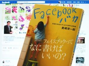 「facebookバカ」