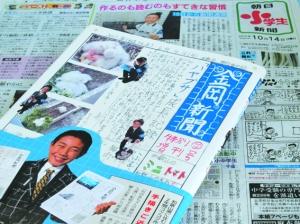 『金岡新聞』