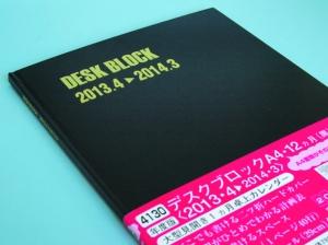 『DESK BLOCK』