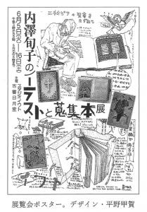 内澤旬子90pix