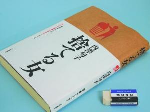 178:内澤旬子『捨てる女』